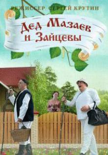 Дед Мазаев и Зайцевы, 2015