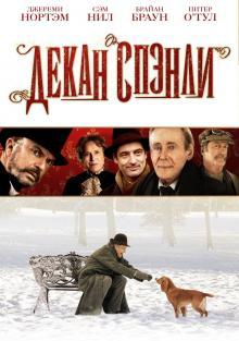 Декан Спэнли, 2008