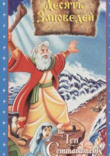 Десять заповедей, 1997