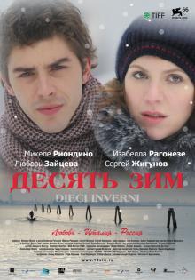 Десять зим, 2009