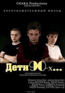 песня из фильма дети-90 х
