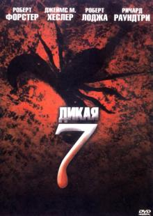 Дикая семерка, 2006