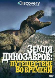 Discovery: Земля динозавров, 1999