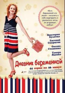 Дневник беременной, 2012