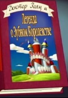 Доктор заяц и легенда о Зубном королевстве, 2009