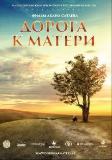 Дорога к матери, 2016