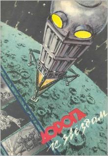 Дорога к звездам, 1957