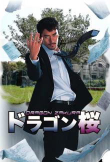 Драгонзакура, 2005