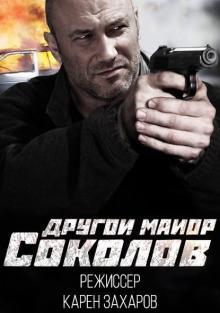 Другой майор Соколов / Отражение, 2015