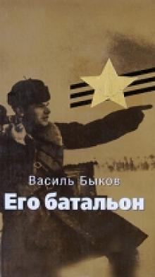 Его батальон, 1989
