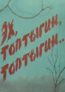 Эх, Топтыгин, Топтыгин, 1987