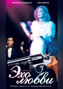 Эхо любви, 2003