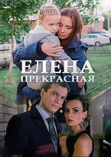 Елена Прекрасная (мини-сериал)  2016