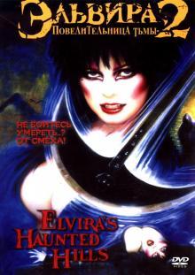 Эльвира: Повелительница тьмы2, 2002
