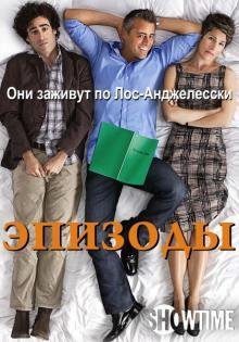 Эпизоды, 2011