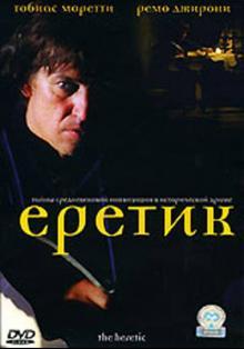 Еретик, 2006