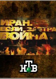 Если завтра война..., 2012