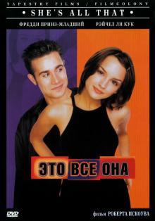 Это всё она, 1998