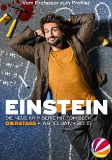 Эйнштейн, 2015