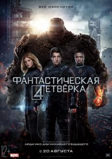 Фантастическая четверка, 2015