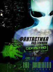 Фантастика под грифом Секретно, 2010