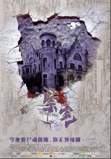 «Дом Ночных Призраков» / 1999