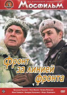 Фронт за линией фронта, 1977