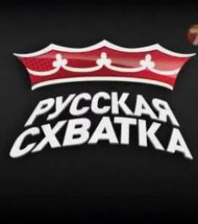 Full Tilt Poker Русская Схватка, 2010