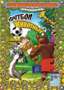 Футбол животных, 1996