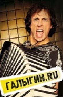 Галыгин.Ру, 2010