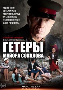 Гетеры майора Соколова, 2014