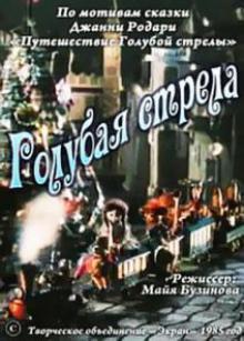 Голубая стрела, 1985