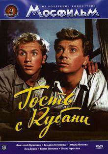 Гость с Кубани, 1955