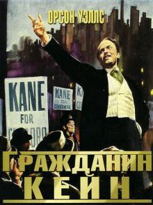 Гражданин Кейн, 1941
