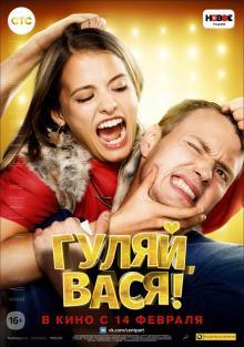 Гуляй, Вася!, 2016