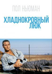 Хладнокровный Люк, 1967