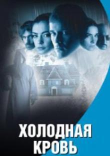Холодная кровь, 2004