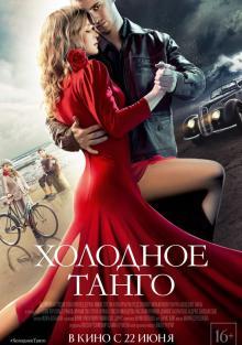 Холодное танго, 2017