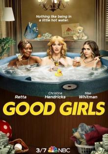 Хорошие девчонки, 2018
