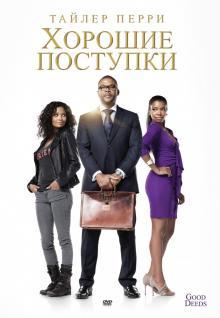 Хорошие поступки, 2012