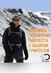 Хроника покорения Эвереста с Беаром Гриллсом, 2014