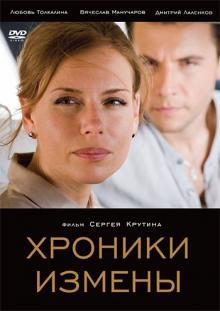 Хроники измены, 2010