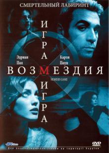 Игра возмездия, 2003