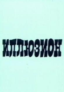 Иллюзион, 1990