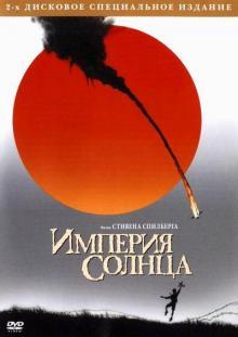 Империя Солнца, 1987