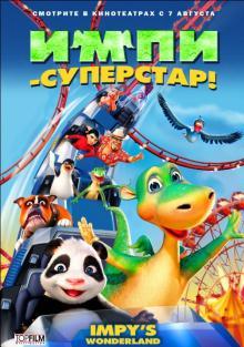 Импи – суперстар!, 2008