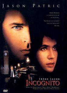 Инкогнито, 1997