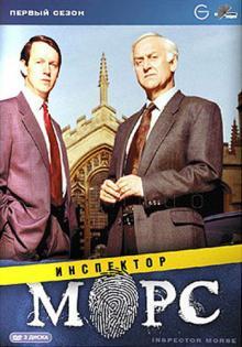 Инспектор Морс, 1987