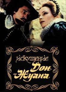 Искушение Дон Жуана, 1985