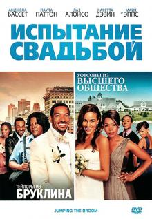 Испытание свадьбой, 2011